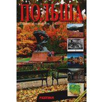 Przewodniki turystyczne, Polska 541 fotografii. Wersja rosyjska (opr. broszurowa)