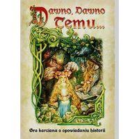 Gry dla dzieci, Dawno, dawno temu...3 edycja GALAKTA
